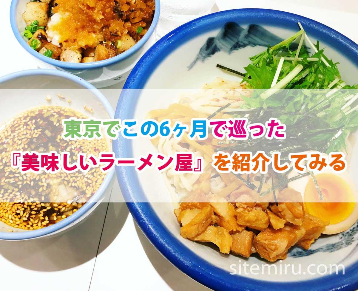 東京でこの6ヶ月で巡った『美味しいラーメン屋』を紹介してみる