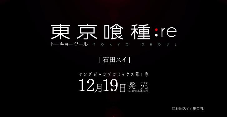 東京種喰:re1巻発売