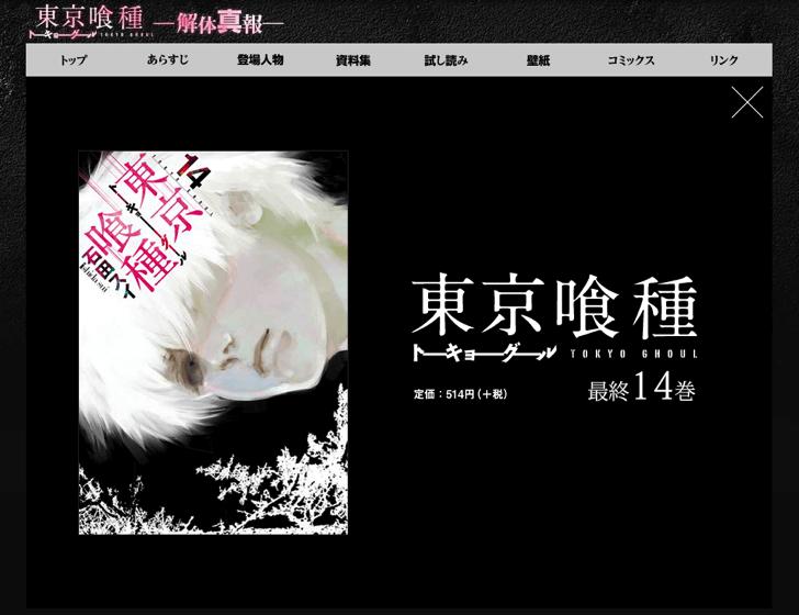 『東京喰種トーキョーグール』14巻