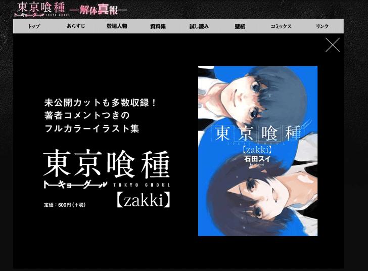 フルカラーイラスト集『東京喰種トーキョーグール【zakki】』