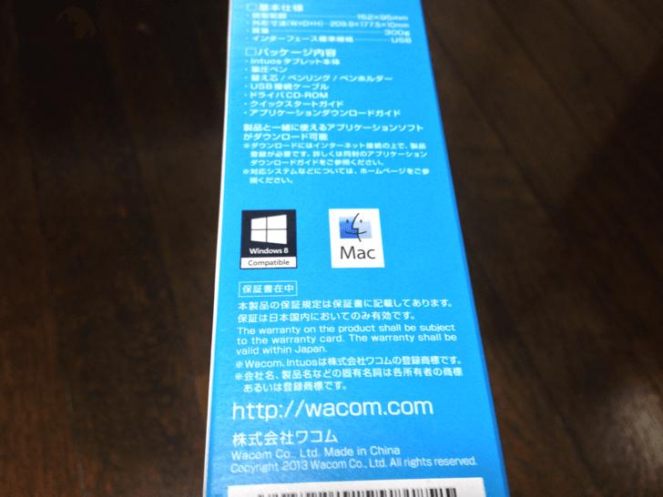 パッケージ横・Mac・Windowsに対応