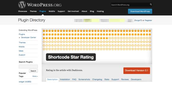 wordPress-shortcode-star-rating