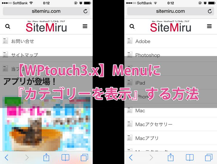 【WPtouch3.x】Menuに『カテゴリーを表示』する方法