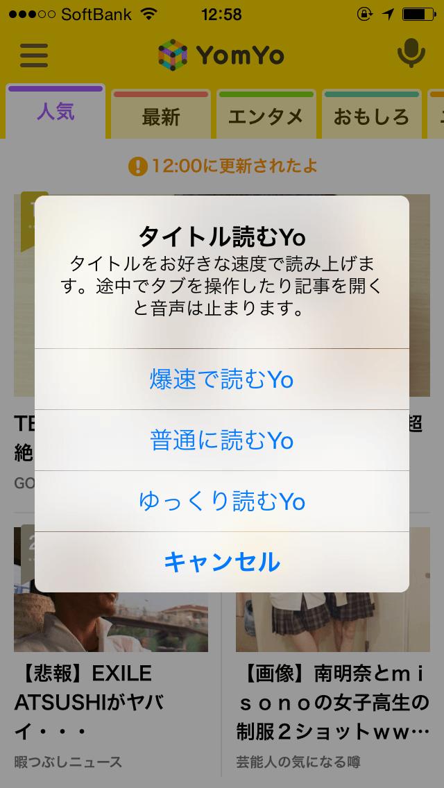 yomyo